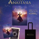 ミュージカル『アナスタシア』公演グッズWEB販売決定!