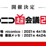 ニコニコネット超会議2020 ネット総来場者1,638万1,426人を動員、2021年の開催も決定!
