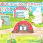 「ムーミンバレーパーク」が『ポケコロ』の世界に期間限定登場!
