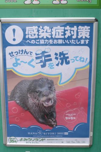 遊園地「よみうりランド」一部営業再開!