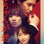 朗読 蒲田行進曲完結編『銀ちゃんが逝く』追加キャスト発表