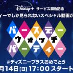 ディズニーが一夜限りのオンラインイベントを本日17時より開催!