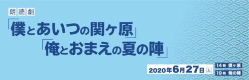 無観客ライブ配信の朗読劇「僕とあいつの関ヶ原」「俺とおまえの夏の陣」上演決定!