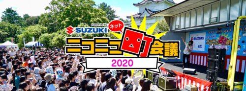 『ニコニコネット超会議 2020 夏』8月開催決定!