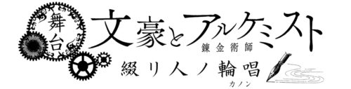 舞台「文豪とアルケミスト 綴リ人ノ輪唱(カノン)」開幕!