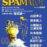 ミュージカル『モンティ・パイソンのSPAMALOT』featuring SPAM®3度目の上演決定!