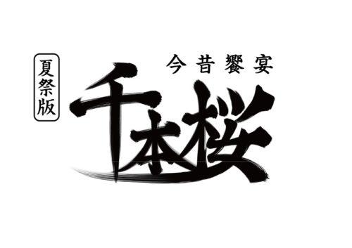 超歌舞伎『夏祭版 今昔饗宴千本桜』本日19時より全編無料で上演