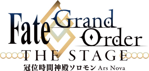 「Fate/Grand Order THE STAGE」新作公演 2020年10月上演決定!