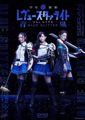 舞台「少女☆歌劇レヴュースタァライト-The LIVE 青嵐-BLUE GLITTER」2020年12月上演決定!