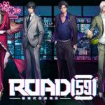 ブシロード新メディアミックスプロジェクト 「ROAD59 -新時代任侠特区-」を発表!