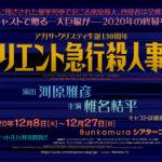 主演・椎名桔平×演出・河原雅彦 舞台版「オリエント急行殺人事件」上演決定!