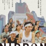 東京芸術祭2020 野外劇「NIPPON・CHA! CHA! CHA!」上演決定!