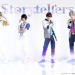 ミュージカル「スタミュ」スピンオフteam楪&team漣 単独公演「Storytellers」上演決定!