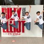 Daiwa House presents ミュージカル『ビリー・エリオット~リトル・ダンサー~』大阪公演開幕!
