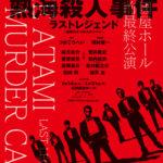 舞台「熱海殺人事件 ラストレジェンド ~旋律のダブルスタンバイ~」2021年1月公演決定!