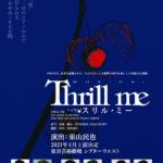 ミュージカル 『スリル・ミー』2021年4月上演決定!