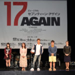 竹内涼真初舞台 ミュージカル『17 AGAIN』製作発表開催!