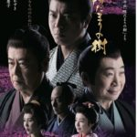 上川隆也主演「新 陽だまりの樹」DVD&公演プログラム発売決定!