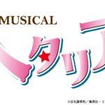 2021年12月東京・大阪2都市にて上演 ミュージカル「ヘタリア」新作公演決定!