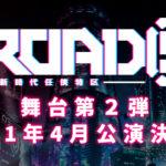 「ROAD59 -新時代任侠特区-」2021年4月に舞台第2弾公演決定!さらにコミカライズ第1弾2021年春公開決定!