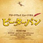 40周年記念公演 ブロードウェイミュージカル『ピーターパン』2021年夏上演決定!