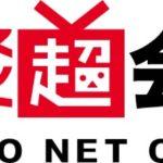 ニコニコ超会議2021、開催日程を変更しネット開催へ。