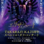 『エリザベート TAKARAZUKA25周年 スペシャル・ガラ・コンサート』出演者決定!
