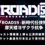 「ROAD59 -新時代任侠特区-」舞台第2弾公演詳細発表!