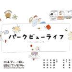 作・岡田惠和 X 演出・田村孝裕で贈る新作・書き下ろし舞台「パークビューライフ」上演決定!