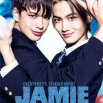 ミュージカル『ジェイミー』今夏8月上演決定!
