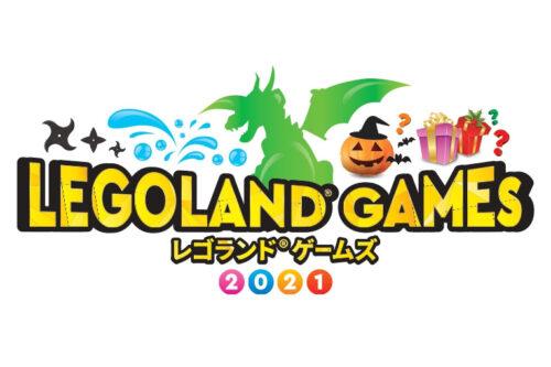 レゴランド®・ジャパン・リゾート「レゴランド®ゲームズ2021」「ハッピー・バースデー・パッケージ」今春誕生!