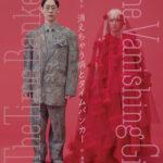 ミュージカル『消えちゃう病とタイムバンカー』東京公演が一部中止に