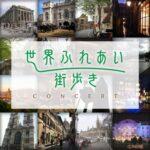 NHK「世界ふれあい街歩きコンサート」 が公演開催延期に
