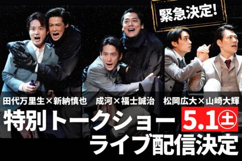 ミュージカル『スリル・ミー』全出演者登場 特別トークショー ライブ配信決定