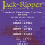 ミュージカル『ジャック・ザ・リッパ―』2021年9月 待望の日本版初上演!