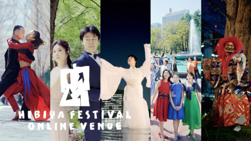 Hibiya Festival 2021オンライン会場「Hibiya Fes Channel」本日スタート!