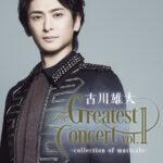 古川雄大 初のミュージカルコンサート『古川雄大 The Greatest Concert vol.1 -collection of musicals-』2021年夏開催決定!