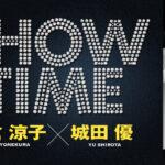 米倉涼子・城田優 舞台初共演&共同プロデュース『SHOWTIME』5月22日(土)チケット一般発売開始!