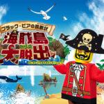 レゴランド®・ジャパン・リゾート「レゴランドゲームズ2021 ~サマー~」 2021年 7月16日(金)より開催!