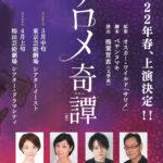 朝海ひかる主演『サロメ奇譚(仮)』2022年3月~4月上演決定!