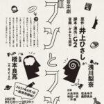 井上ひさし原作×A.B.C-Z橋本良亮主演×G2脚本・演出、音楽劇「ブンとフン」2021年8月上演決定!