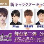 2021年10月上演『青山オペレッタ THE STAGE』第二弾公演情報解禁!