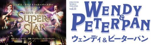 東急文化村がおくるこの夏大注目の2つの大型公演『ジーザス・クライスト=スーパースター in コンサート』『ウェンディ&ピーターパン』