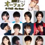舞台「魔術士オーフェン はぐれ旅 -The Stage- Ver.2」2021年7月上演決定&キャスト発表!