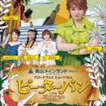 ブロードウェイミュージカル『ピーターパン』歴代舞台映像&コメント動画公開!