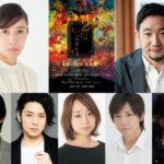 水野美紀×矢島弘一  舞台『2つの「ヒ」キゲキ』2021年10月上演決定!