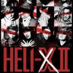 舞台「HELI-X Ⅱ〜アンモナイトシンドローム〜 」2021年10月上演決定!