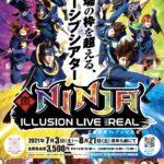 イリュージョン×プロジェクションの新体感イマーシブショー『真Ninja Illusion LIVE The REAL』この夏浅草で開幕!