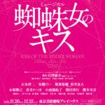 ミュージカル『蜘蛛女のキス』今冬上演決定!