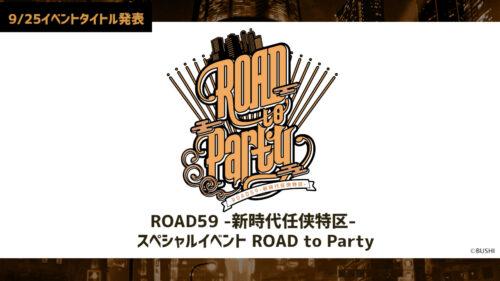 ROAD59初のスペシャルイベント「ROAD59 -新時代任侠特区- スペシャルイベントROAD to Party」キービジュアルなど新情報を解禁!